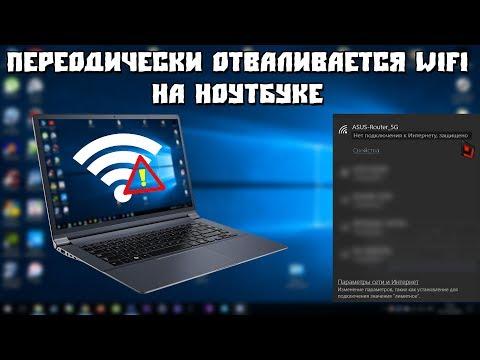 Нет Подключения к Интернету, Защищено