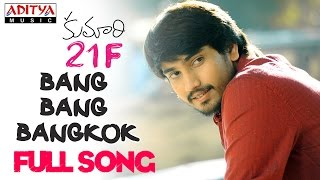 Bang Bang Bangkok Full Song || Kumari 21 F Songs || Raj Tarun, Hebah Patel, Devi Sri Prasad
