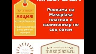 Реклама на Massplasa платная и взаимопиар по соц сетям magicplaza мэджик плаза продвижение