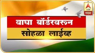 स्वातंत्र्यादिनाच्या पूर्वसंधेला वाघा बॉर्डरवर 'बिटिंग द रिट्रीट'चा दिमाखदार सोहळा | ABP Majha