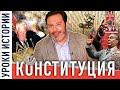 Конституция при Ленине, Сталине, Брежневе и Ельцине / История Конституции / Уроки Истории /Минаев