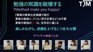 鶴田式算数 算数の楽しさ(解ける喜び)をお届けします。 http://school...