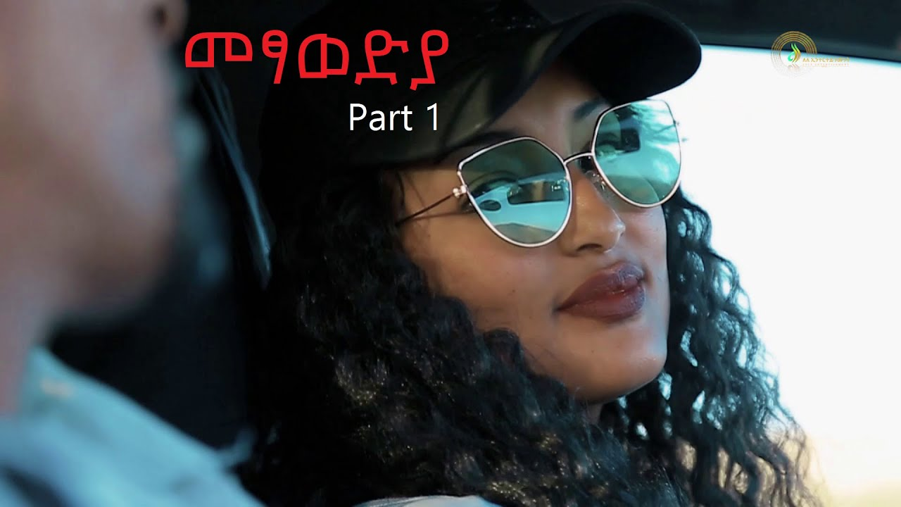 Metsawedya (መፃወድያ) - ትግርኛ ተኸታታሊ ድራማ - 1ይ ክፋል | Tigrigna Drama Series 2019 - Part 1