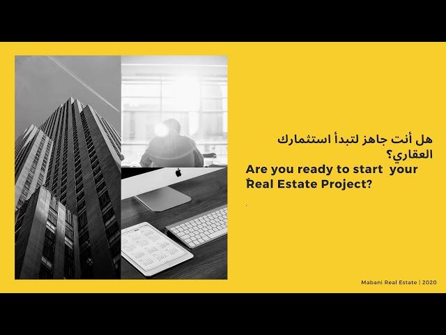 هل أنت جاهز لتبدأ مشروعك العقاري؟Are you ready to start your Real Estate Project?