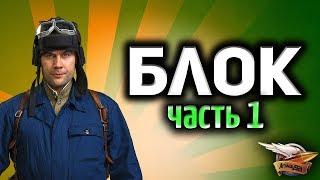 Стрим - ЛБЗ 2.0 Блок Часть-1 с Максом Инспирером