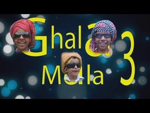 GHALA MALA 3 | PUNJABI COMEDY MOVIE