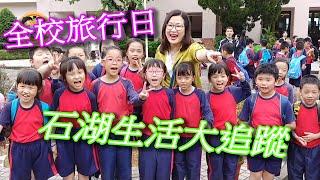 Publication Date: 2018-10-24   Video Title: 18 19 石湖生活大追蹤(1)——全校旅行日