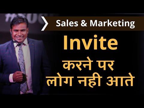 फ़ोन पर Invite कैसे करें | Invite कैसे करें | Network Marketing | Sales Tips