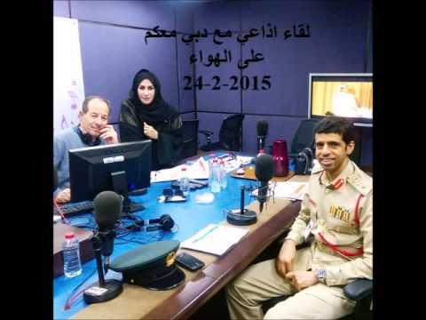My Interview With Dubai FM Radio دبي معكم على الهواء