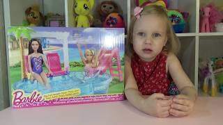 Бассейн Барби играем и купаем кукол Барби и Эви Pool for Barbie play and bathe Barbie dolls and Evi