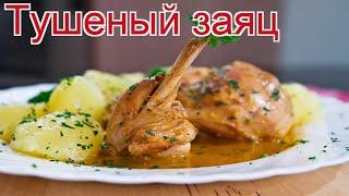 Рецепты из зайца русака - как приготовить зайца русака пошаговый рецепт - Тушеный заяц за 100 минут