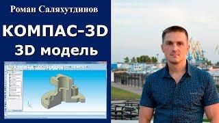 КОМПАС-3D. Урок. Создание 3D модели. Сечение | Роман Саляхутдинов