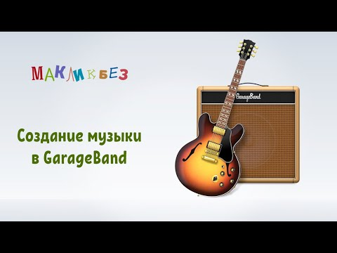 Создание музыки в GarageBand (МакЛикбез)