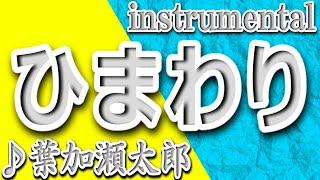 jasrac 171-7831-2 ひまわり NHK連続テレビ小説「てっぱん」 画像:h...
