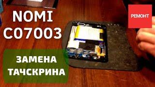 Планшет Nomi C07003 - замена сенсора (тачскрина)