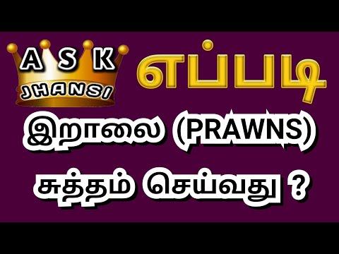 எப்படி இறாலை Prawns சுத்தம் செய்வது ? How to Clean Prawns ?