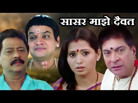 Sasar Majhe Daivat | Marathi Full Movie