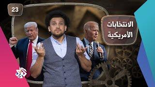جو شو | الموسم الخامس | الحلقة 23 | الانتخابات الأمريكية