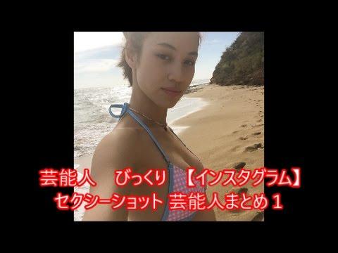 芸能人 インスタグラム セクシーショット 芸 能人まとめ1 動画