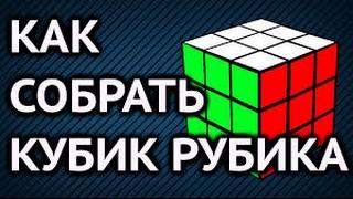 1 урок по собиранию кубика рубика