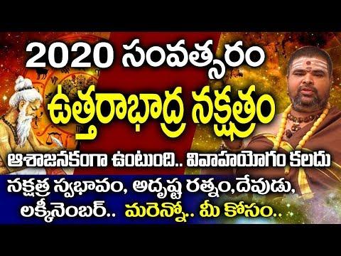 ఉత్తరాభాద్ర నక్షత్రం వారికి 2020 ఎలా ఉండబోతోంది I Uttarabhadra 2020 Telugu I Bhakthi Margam