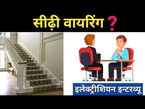 Staircase wiring connection with two way switch | staircase wiring in hindi | target electrician