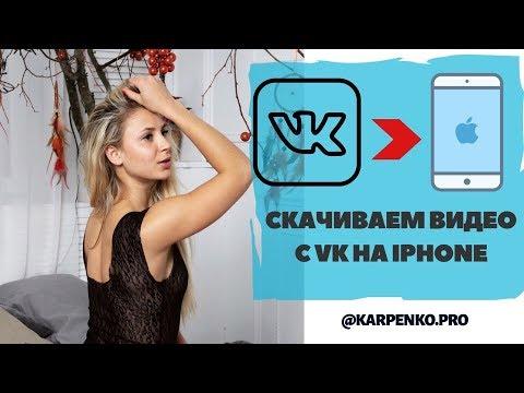 Скачать Видео с ВК: скачать видео с ВК на Айфон
