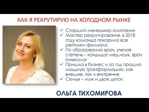Моя система рекрутирования на холодном рынке в вконтакте ВК Ольга Тихомирова