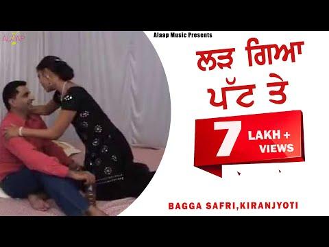 Bagga Safri l Kiranjyoti l Lad Giya Putt Te l New Punjab iVideo Song 2017 l Alaap Music