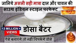 आज के बाद नहीं होगी गलती साउथ इंडियन Perfect Crispy Dosa Batter बनाने में - Dosa Idli Batter Recipe