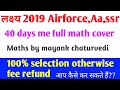 40 दिन में Full Maths With Gaurantee By Mayank Chaturvedi, airforce, nda, ssr, aa