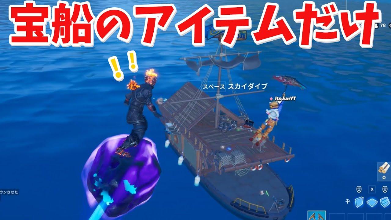 【フォートナイト】宝船の武器だけでビクロイは取れるのか!?