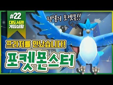 포켓몬스터 레츠고! 피카츄 22화 - 전설의 포켓몬 프리저 등장! (Pokémon Let's Go Pikachu)