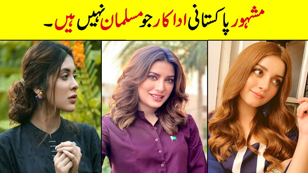 Famous Pakistani Celebrities Who Are Non Muslims  |Pakistani Actors And Actress Who Are Not Muslims