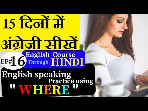 Learn english speaking through hindi from Spoken English Guru. English speaking Practice at its best thumbnail