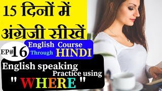 Learn english speaking through hindi from Spoken English Guru. English speaking Practice at its best