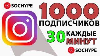 НОВЫЙ СПОСОБ НАКРУТКИ В ИНСТАГРАМ - 1000 ПОДПИСЧИКОВ КАЖДЫЙ ЧАС