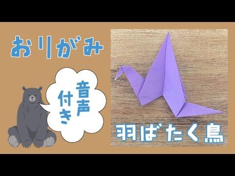 折り紙で「羽ばたく鳥」の折り方【音声解説
