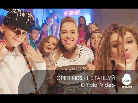 Open Kids Не танцуй ! Karaoke (минус)