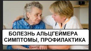 видео Болезнь Альцгеймера - симптомы и лечение синдрома