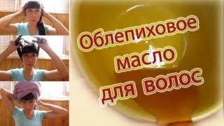 Hair Care at home: Облепиховое масло для волос