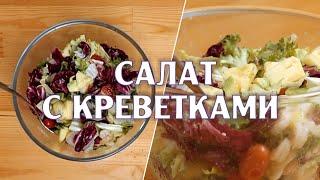 Рецепт 🔥 Салат с креветками и авокадо 🔥 Как приготовить салат с креветками и авокадо