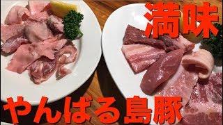 沖縄県名護市にある「満味」さんで、やんばる島豚の焼肉をいただきまし...