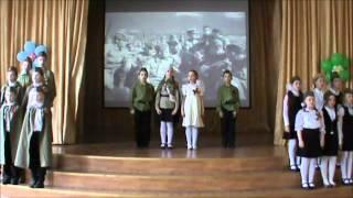 Конкурс военной инсценированной песни 1 4 классы