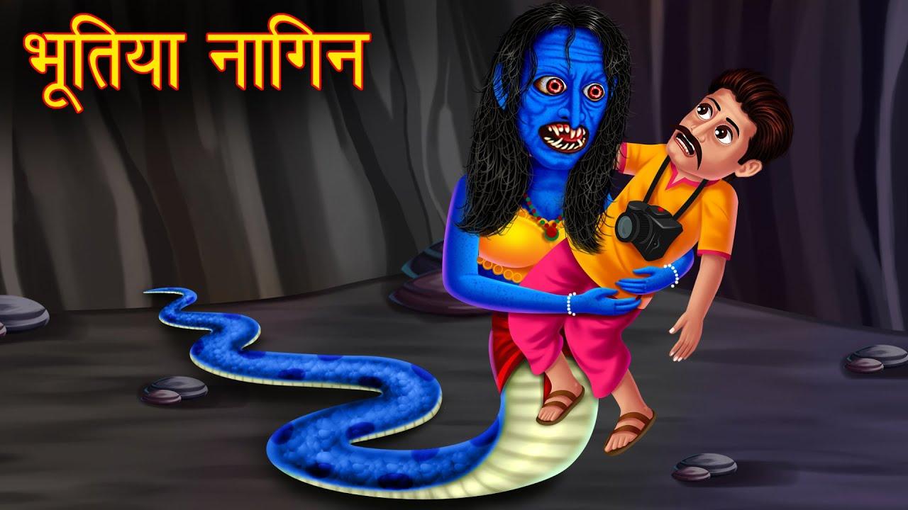 भूतिया नागिन | ख़ज़ाने की खोज | Hindi Stories | Kahaniya in Hindi | Moral Stories | Horror Stories