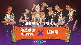 落差草原 WWWW X 張徐展・異星樂隊的夜間行進┃實驗電子樂團與錄像動畫藝術家的共創全記錄