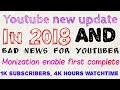 Youtube big update in 2018||bad news for big small youtuber ||new notifications
