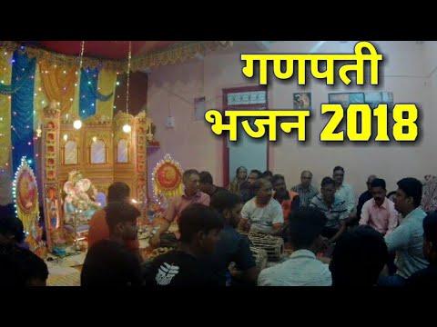 Kokan Ganpati Bhajan 2018-Kokan Ganpati Utsav 2018