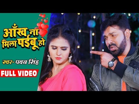 FULL VIDEO - #Pawan Singh , #Chandani Singh   आँख ना मिला पईबू हो - Bhojpuri Sad Song 2020