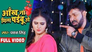 FULL VIDEO - #Pawan Singh , #Chandani Singh | आँख ना मिला पईबू हो - Bhojpuri Sad Song 2020